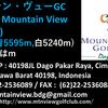 (20)マウンテンビューゴルフクラブ(Mountain view golf club)
