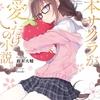 宮本サクラが可愛いだけの小説。3