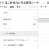カクヨム作者向けSpreadsheetテク1:話一覧とその情報を取得する