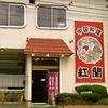 【オススメ5店】諏訪・茅野(長野)にある中華が人気のお店
