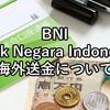 BNI海外送金でのバリ島への送金について検討してみました