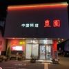 ここの餃子が1番好き♡中華料理「豊園」で新年会♪