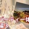 最初は気軽な気持ちで行ってみたが・・・京都の婚活パーティーに参加した20代男性の体験談