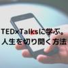 【TED×Talks】成功者に学ぶ人生を変えるメンタル