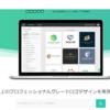 (PR)ブログのロゴ作成にDesign Evoがおすすめ!!