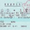 のぞみ35号・つばめ359号 新幹線特急券