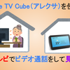 【定型アクションで】Fire TV Cube(アレクサ)とWebカメラでテレビでビデオ通話をする2