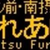 阪急バス再現LED表示 【その56】