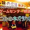 ゲームセンター物語-二台のネオジオ-