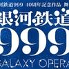銀河鉄道999-GALAXY OPERA