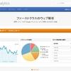 Googleアナリティクスとは何か【便利な無料アクセス解析ツール】