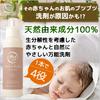 赤ちゃん 肌トラブル 原因は洗濯洗剤 赤ちゃん用洗剤 無添加(蛍光剤、漂白剤、着色剤、合成香料)