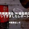 ホームレス小谷さんも登場!『西野亮廣講演会 IN 福島県白河市』行ってきましたレポート!(@白河コミネス)