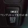 【解説】アイドリングストップをカットする方法