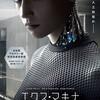 完成度の高いSFスリラー「エクス・マキナ」(2016)