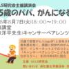 がん研チャイルドライフサポート研究会