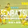 10月19日〜20日、全国選抜・関東大会への出場権をかけ、県予選が開催!