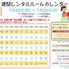 【7/20(月)〜7/26(日)】最新レンタルルーム情報 🌟