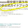 Amazon最安値で買う方法の非公式ガイドブックが最新版へアップデートしました