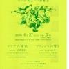 2019年4月コンサート情報【随時更新】