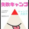 【キャンプギア達の座談会】週刊失敗キャンプ  part23