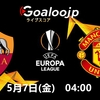 【ヨーロッパリーグ 準決勝第2戦】ASローマ VS マンチェスター・ユナイテッドの結果予想について
