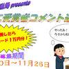 カクヨム放送局スペシャル 12月1日放送決定! 番組連動企画「勝手に受賞者コメント選手権」を開催します