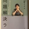 【書評】佐藤オオキさんの「問題解決ラボ」の要約!