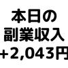 【本日の副業収入+2,043円】(20/3/5(木)) ブログや本業スキルある方はMENTAで稼げますよ。