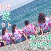 昭和女子大  海の家プロジェクト協賛募集開始!