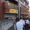 2016年6月17日の話 ラーメン二郎 中山駅前店