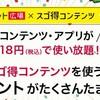 5/23 ドコモユーザー必見!スゴ得×ポイ活サイトでポイント大量get!!