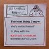 【BBAの使えるドラマ英語】The next thing I know,~気が付いてみると、いつのまにか