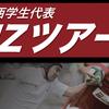関西学生代表のNZ遠征こそ、いまの関西ラグビー勢いそのまま!