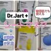 ドクタージャルトの鎮静・保湿シートマスク6種を敏感肌が徹底比較レビュー