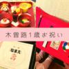 【体験レビュー】1歳の誕生日を木曽路でお祝いプラン!背負い餅・選び取り・料金詳細