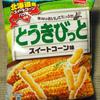ジャパンフリトレー とうきびっと スイートコーン味