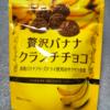 「チョコバナナ」を見事に再現!『贅沢バナナ クランチチョコ』