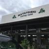 沖縄北部観光、又吉コーヒー農園、名護の東海岸が面白い
