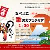 【イベント情報】なべよこ歌のカフェテリア 2021年1月20日(水)会場:鍋横区民活動センター