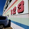 2月8日 ダブジャ取材のあった123座間店に昼から行ってきました