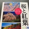 紅葉シーズン目前!!紅葉の撮り方を学ぶ。『桜と紅葉 撮影ハンドブック』