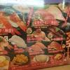 くら寿司さんのエビ、サーモン、マンゴーフェア♪