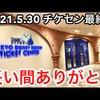 2021.5.30ディズニーチケットセンター最終日