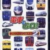 持っている人はかなり凄い 電車でGO!プロフェッショナル2のゲームと攻略本 プレミアソフトランキング