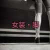 【女装 足】男性特有の足の太さって女装する際にどう工夫すれば良いの?女装する為に女性的なシルエットに近付けよう!