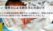 保育士による新生児との遊び方。…いや赤ちゃんの世話で大変やから無理無理無理無理 笑