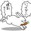 【申請~リジェクト~リリース期間】LINEスタンプできました!【タグ付のヒント】