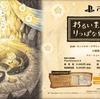 日本一ソフトウェア新作『わるい王様とりっぱな勇者』6月24日発売決定!『嘘つき姫と盲目王子』廉価版やコンセプトアルバム情報も!