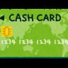 楽天銀行デビットカードが使えない時の唯一の解決方法とは?